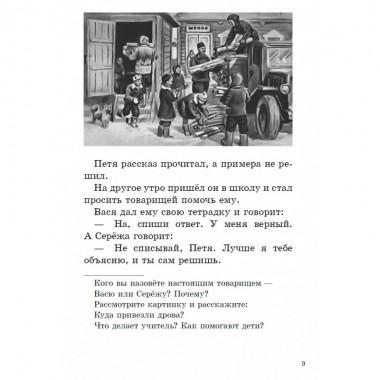 Родная речь. Книга для чтения в 1 классе Е.Е. Соловьёва и др. Учпедгиз 1954