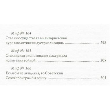 Сталин и достижения СССР. Мартиросян А.Б.