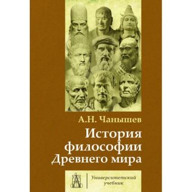 История философии Древнего мира. Чанышев А.Н.