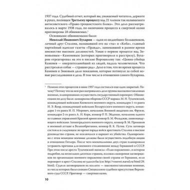 Судебный отчет по делу антисоветского право-троцкистского блока. С предисловием Николая Старикова