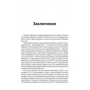 Россия - щит Антанты. С предисловием Николая Старикова