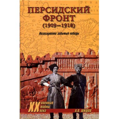Персидский фронт (1909-1918). Незаслуженно забытые победы.Шишов А.