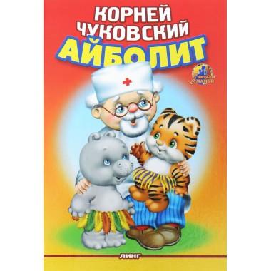 Айболит.Корней Чуковский