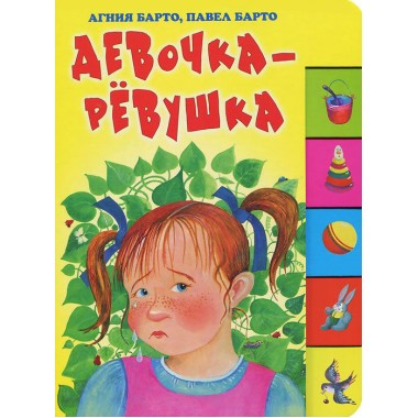 Девочка-ревушка. Книжка с вырубкой