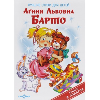 Лучшие стихи для детей, Агния Барто