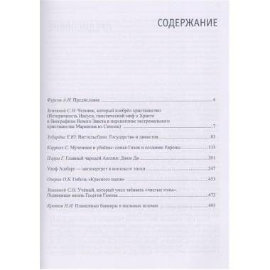 De Personae / О личностях (комплект из 2 книг) составитель Фурсов А.И.