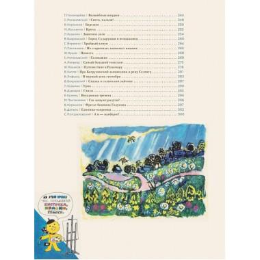 Архив Мурзилки. Друг на все времена. Том 3. Книга 1. 1975-1984