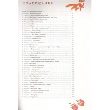 Архив Мурзилки. Друг на все времена. Том 3. Книга 2. 1985-2014
