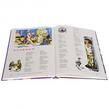Архив Мурзилки. Золотой век Мурзилки. Том 2. Книга 2. 1966-1974