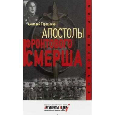 Апостолы фронтового Смерша. А. Терещенко