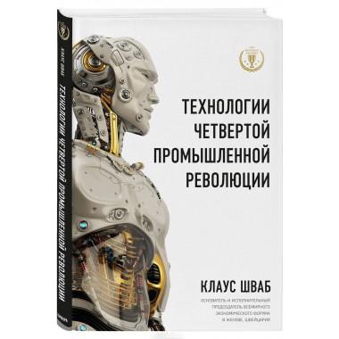 Клаус Шваб. Технологии Четвертой промышленной революции