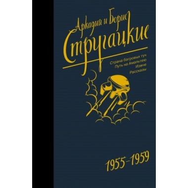 Собрание сочинений 1955-1959. Аркадий и Борис Стругацкие