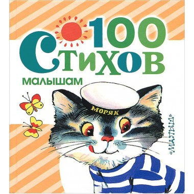100 стихов малышам