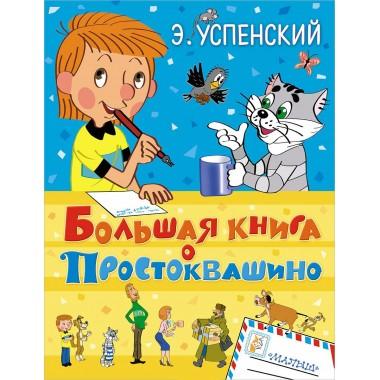 Успенский Э.Н. Большая книга о Простоквашино