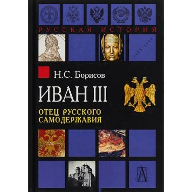 Иван III. Отец русского самодержавия. 2-е изд. Борисов Н.С.