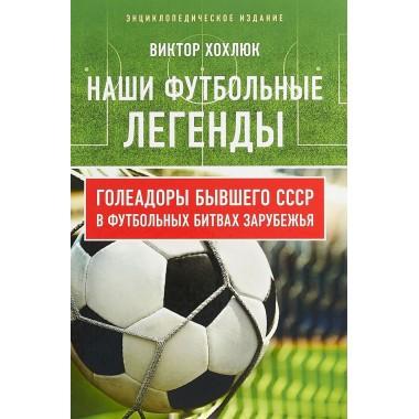 Наши футбольные легенды. Голеадоры бывшего СССР в футбольных битвах зарубежья.  Виктор Хохлюк