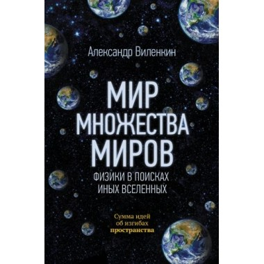Виленкин А. Мир множества миров. Физики в поисках иных вселенных