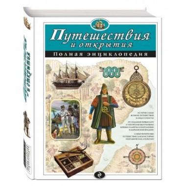 Путешествия и открытия. Полная энциклопедия