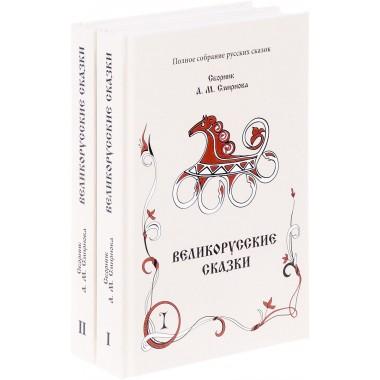 Великорусские сказки архива РГО. В 2-х томах. Смирнов А.М.