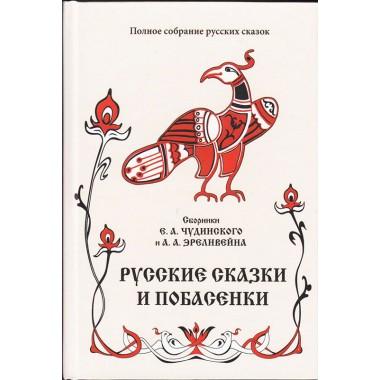 Русские народные сказки и побасенки. Чудинский Е.А. и Эрленвейн А.А.