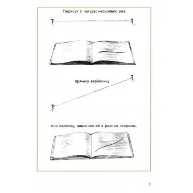 Рисование для 1 класса (цвет). Ростовцев Н.Н.